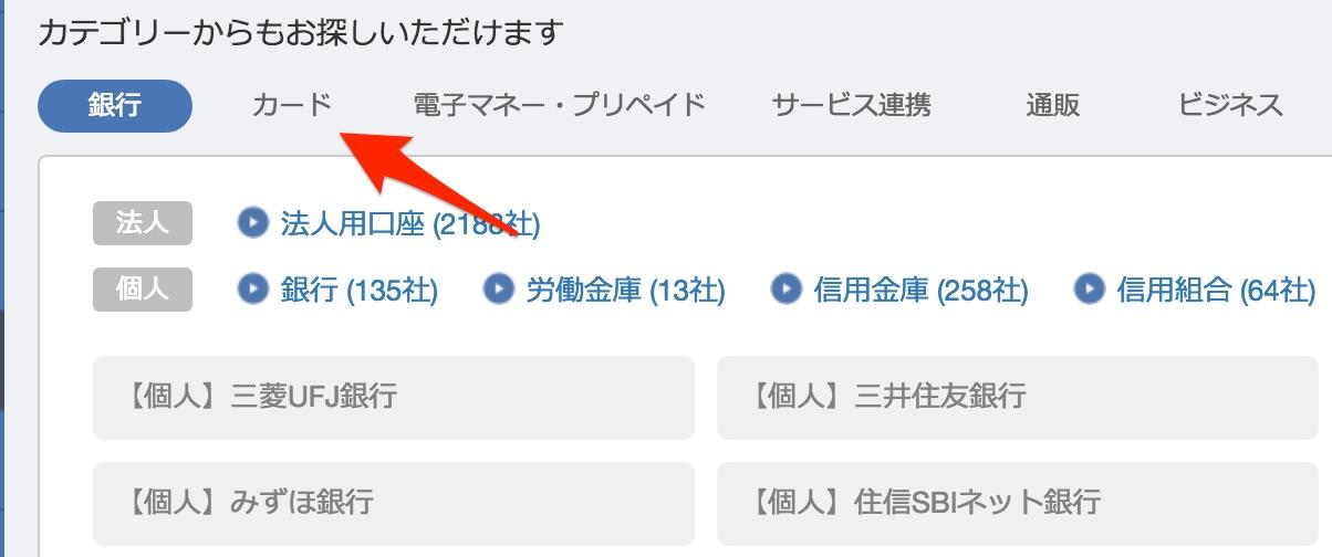 マネーフォワードクラウド会計・確定申告-銀行口座の登録(個人口座)2