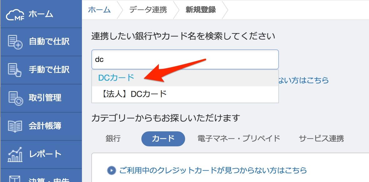 マネーフォワードクラウド会計・確定申告-銀行口座の登録(個人口座)3