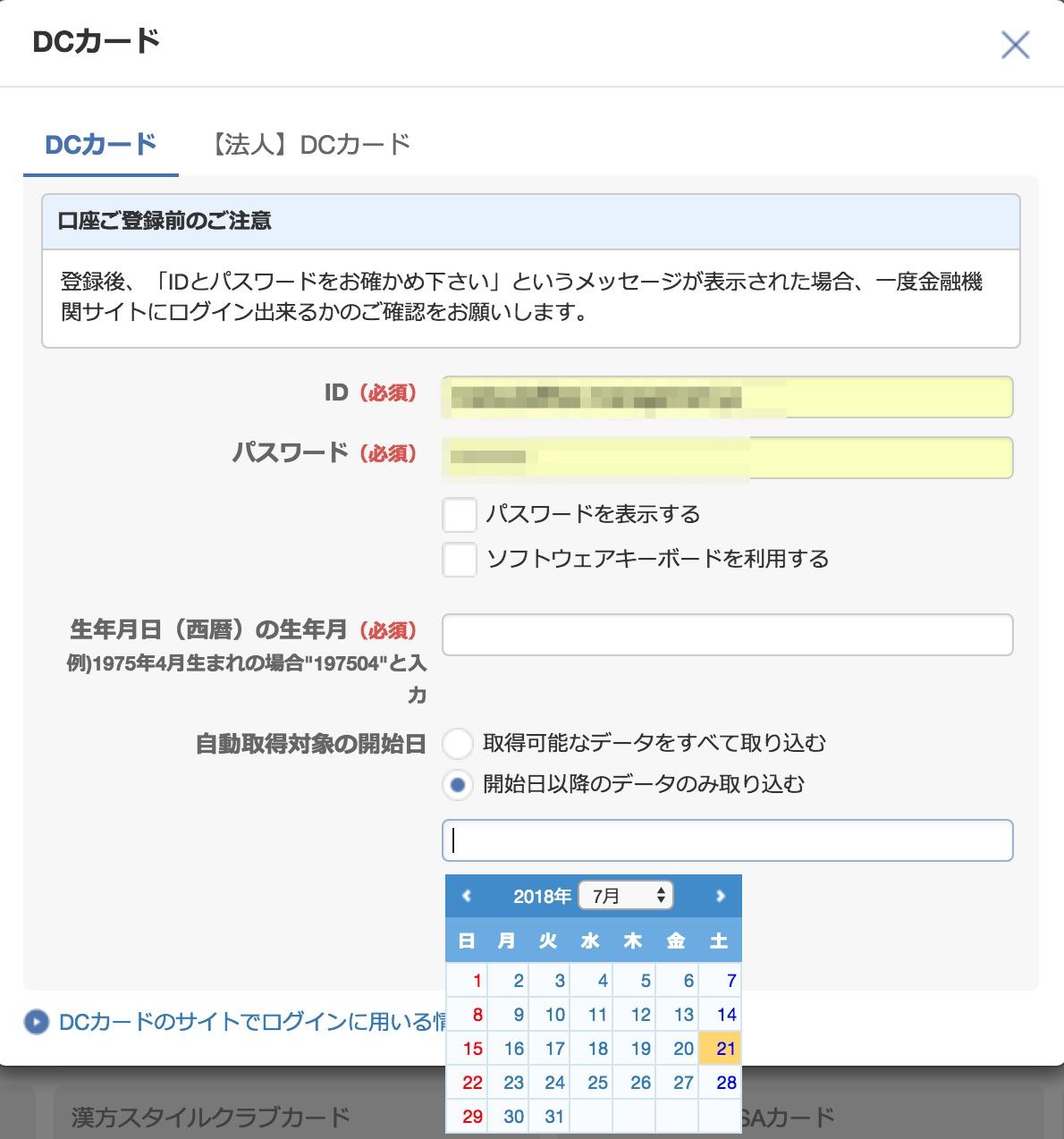 マネーフォワードクラウド会計・確定申告-銀行口座の登録(個人口座)4