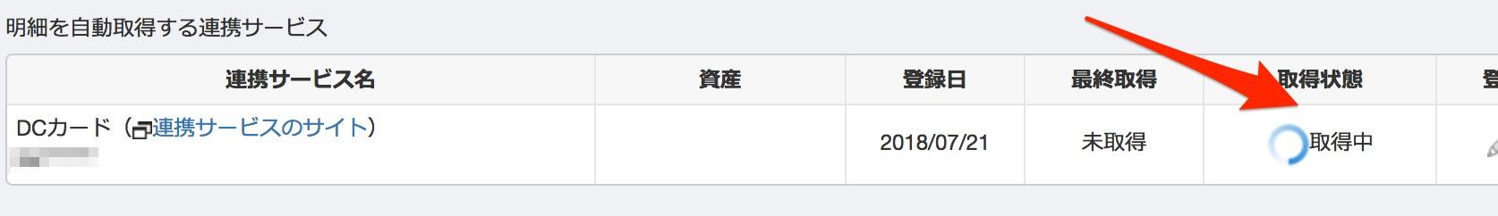 マネーフォワードクラウド会計・確定申告-銀行口座の登録(個人口座)5