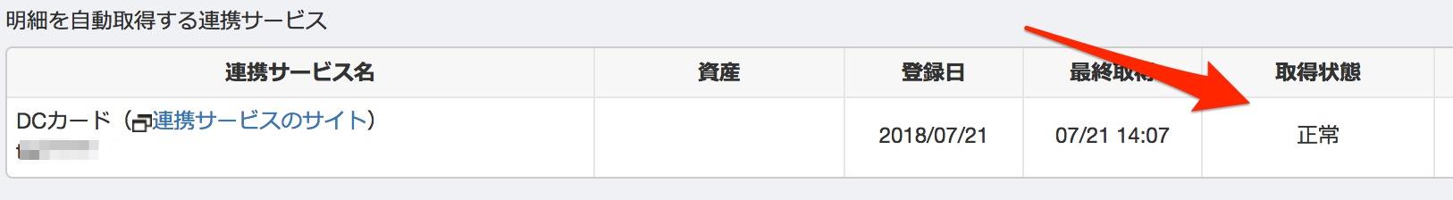 マネーフォワードクラウド会計・確定申告-銀行口座の登録(個人口座)6