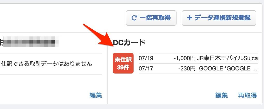 マネーフォワードクラウド会計・確定申告-銀行口座の登録(個人口座)7