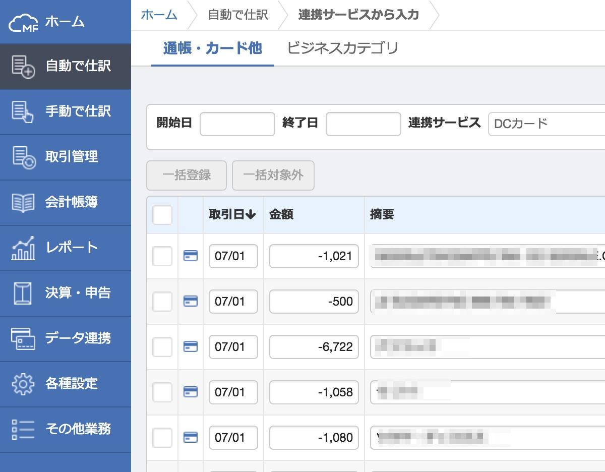マネーフォワードクラウド会計・確定申告-銀行口座の登録(個人口座)10