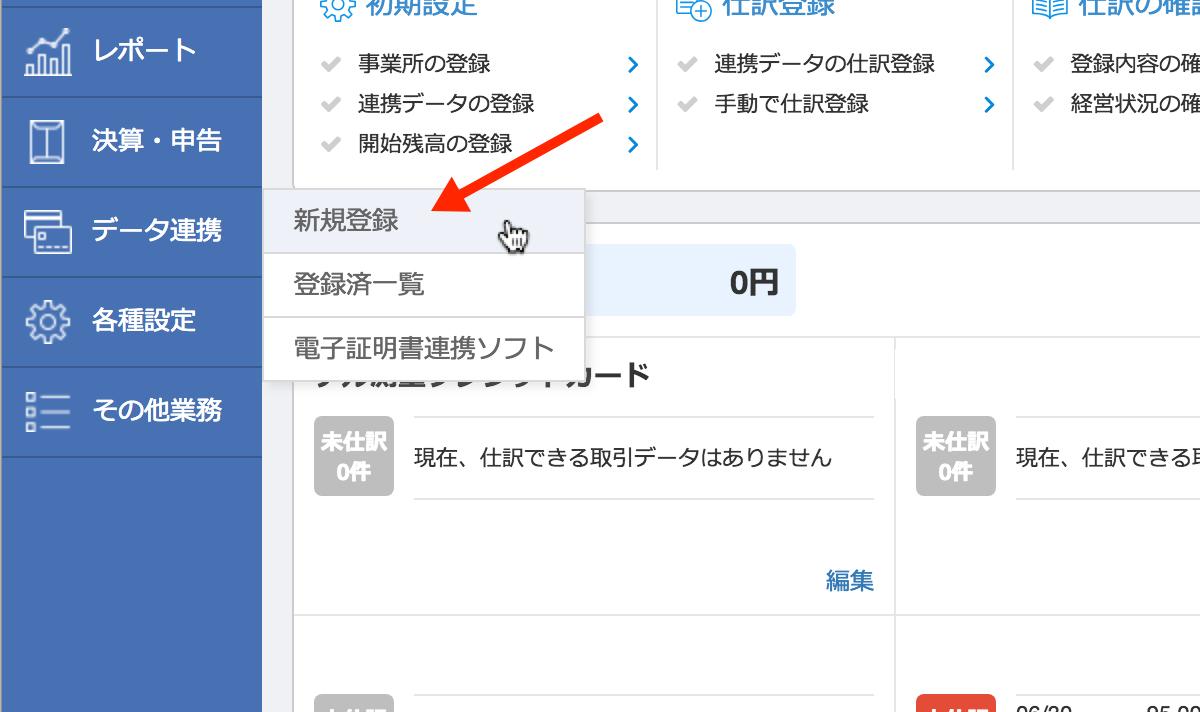マネーフォワードクラウド会計・確定申告-銀行口座の登録(個人口座)1