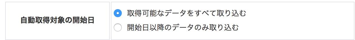 「マネーフォワードクラウド会計・確定申告」-銀行口座の登録(個人口座)7