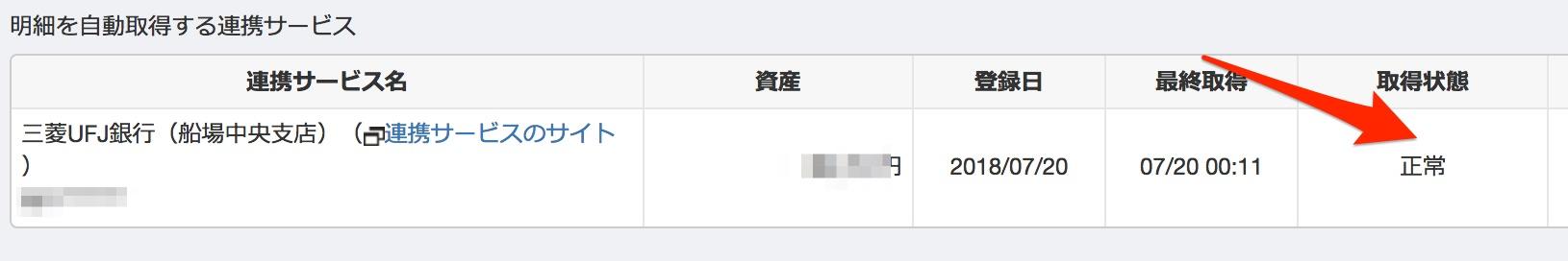 「マネーフォワードクラウド会計・確定申告」-銀行口座の登録(個人口座)10