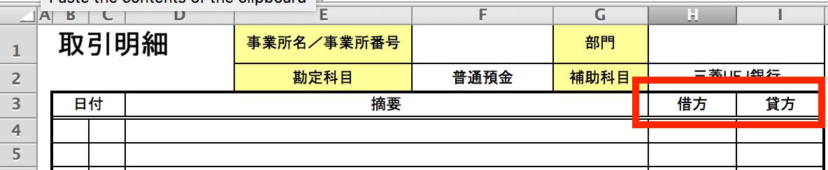 「マネーフォワードクラウド会計・確定申告」-銀行明細の手動アップロード-1
