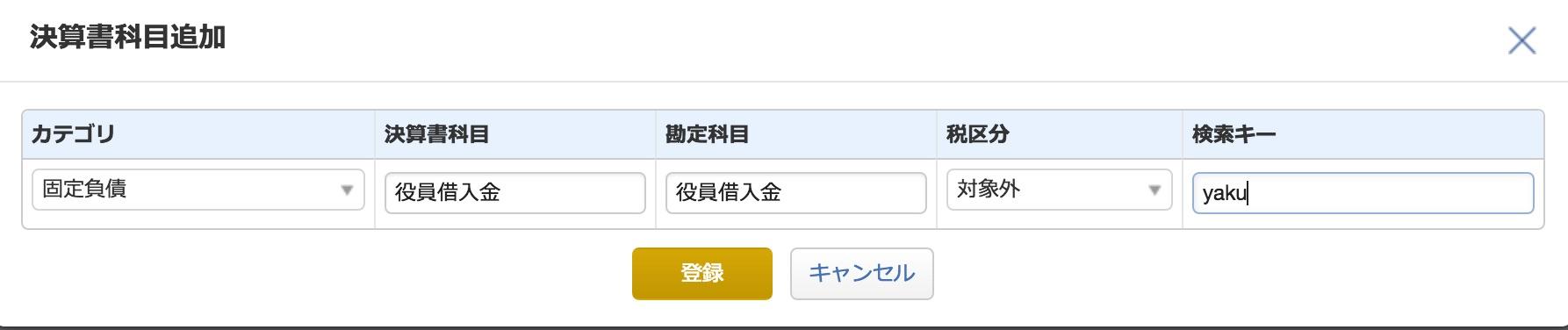 「マネーフォワードクラウド会計・確定申告」-勘定科目の設定3