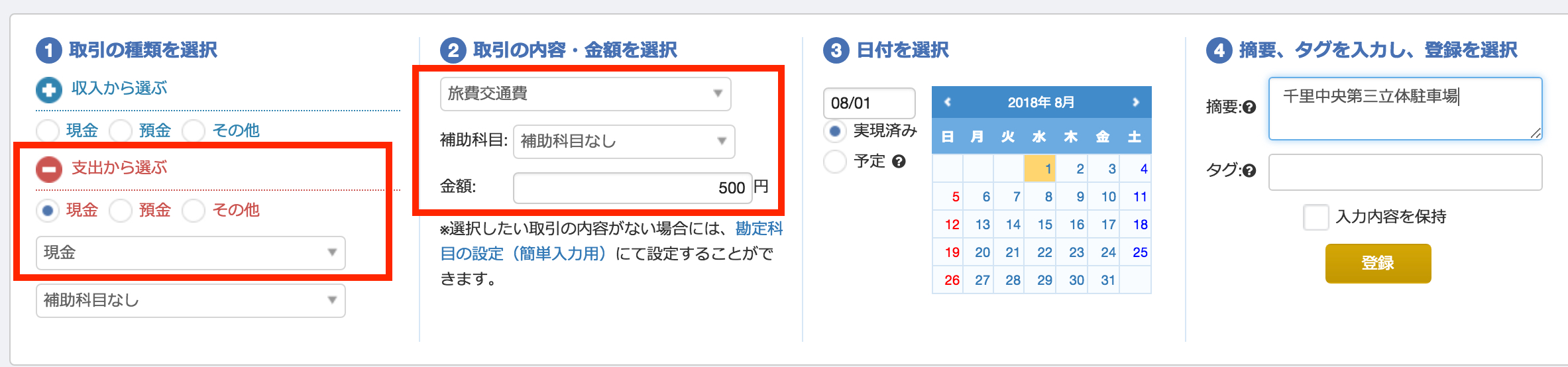 マネーフォワードクラウド会計・確定申告-銀行明細の手動アップロード-1