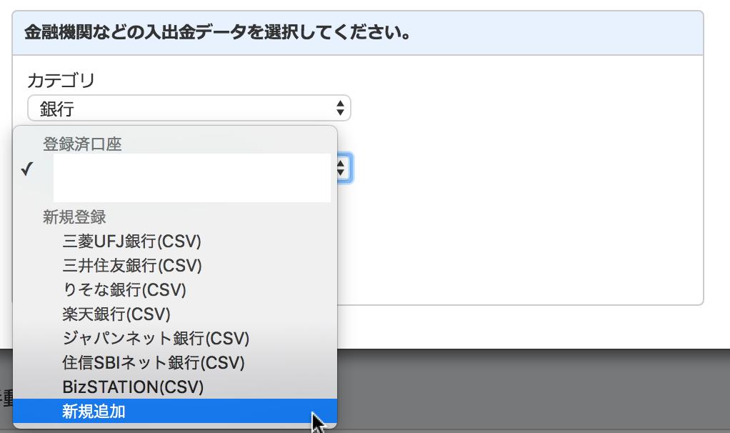 マネーフォワードクラウド会計・確定申告-銀行明細の手動アップロード-2
