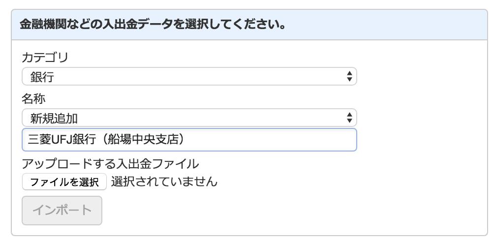 マネーフォワードクラウド会計・確定申告-銀行明細の手動アップロード-3