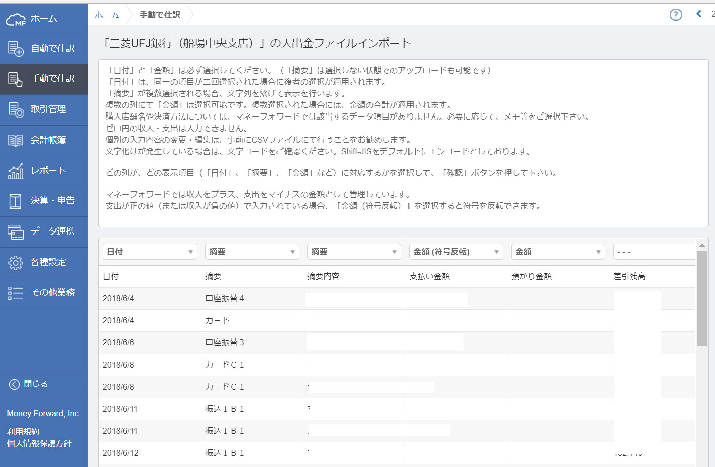 マネーフォワードクラウド会計・確定申告-銀行明細の手動アップロード-5